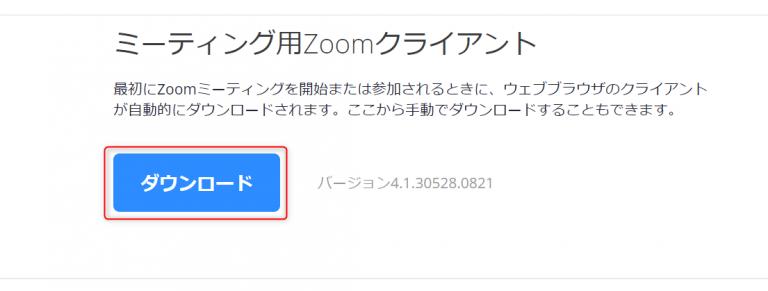 スマートバックグラウンドプラグイン zoom ダウンロード