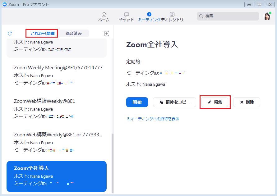 期限 有効 zoom url