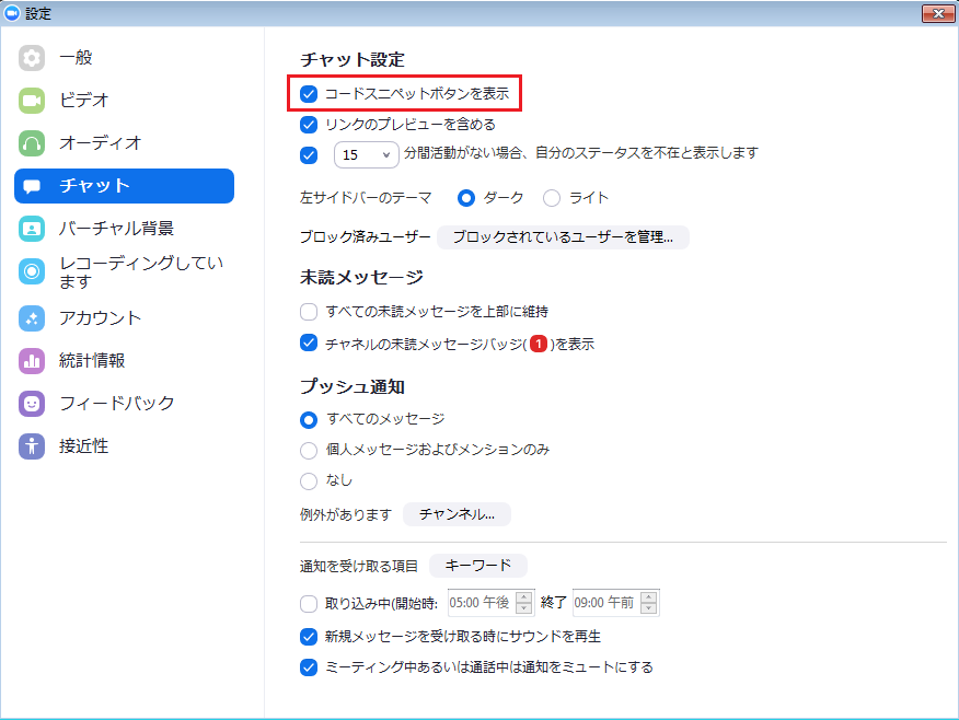 \\tc-naspu-01\nnegawa\My Documents\My Pictures\chat setting.PNG