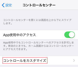 iOS_customise_control_panel.png