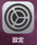 iOS_setting.png
