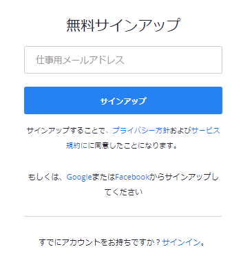 zoom メール アドレス 変更