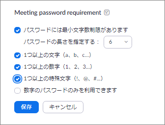 Meeting_password_requirement.PNG