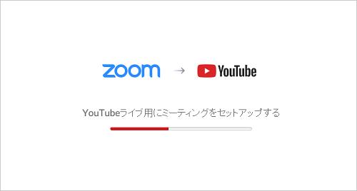 Youtube 配信 Zoom