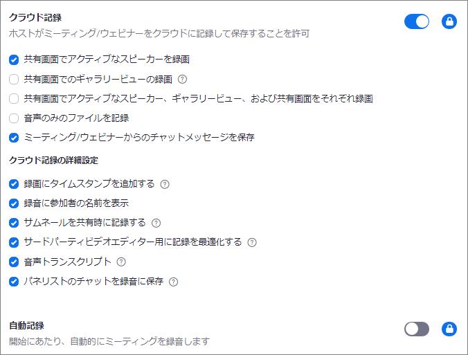 Zoom ウェビナー 録画