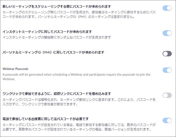 ミーティング 無効 Zoom id 【Zoom】ミーティングIDの発行方法と会議への招待・参加手順
