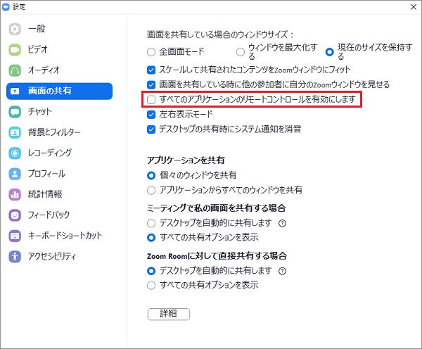 デスクトップ アプリケーション 設定 zoom